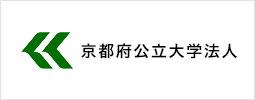 京都府立公立大学法人